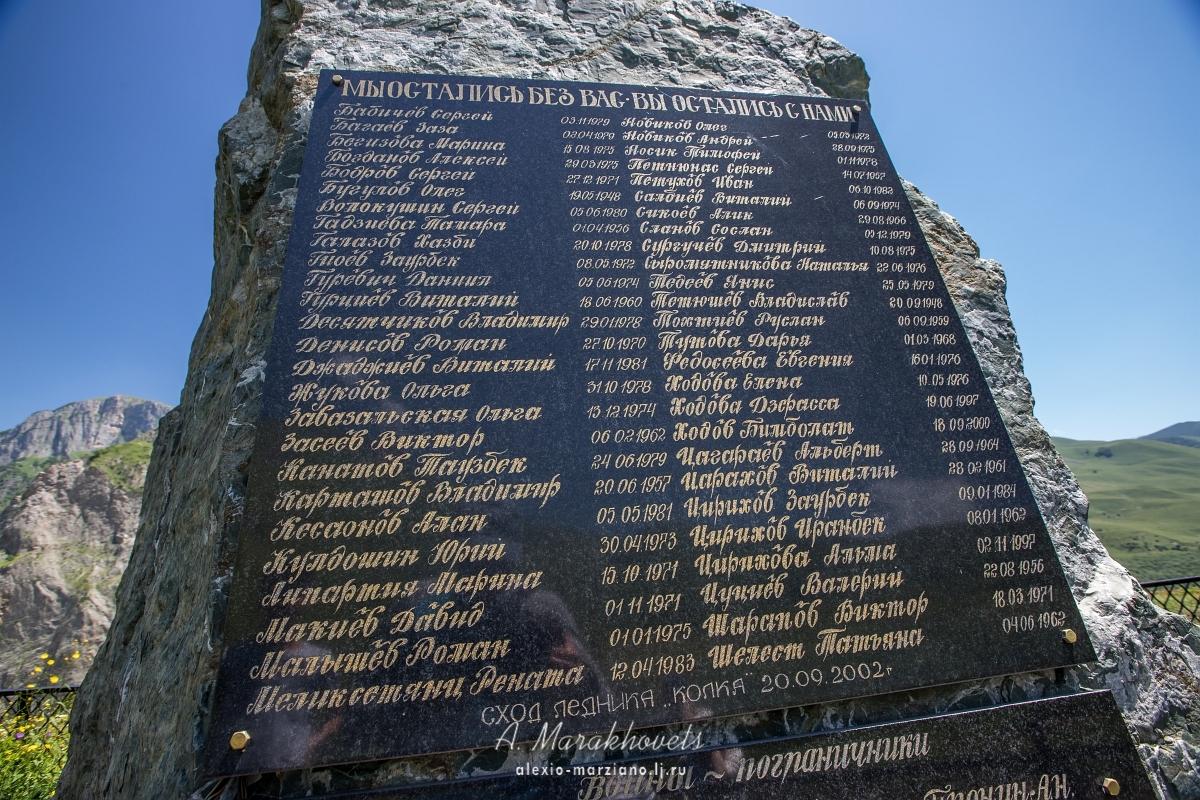 Кармадонское ущелье, Сергей Бодров, Колка, ледник