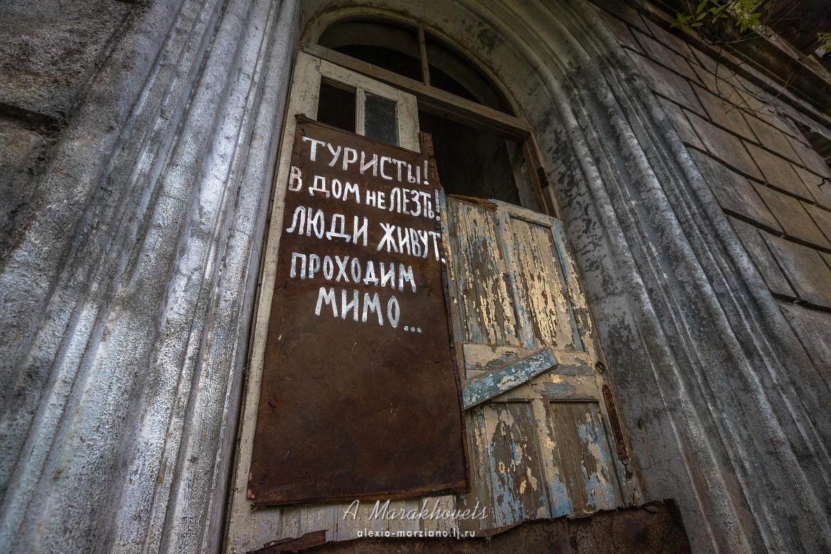 акармара, абхазия, шахтёр, заброшенный