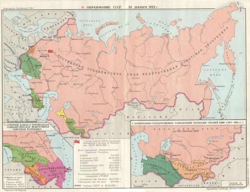СССР в 1922 году