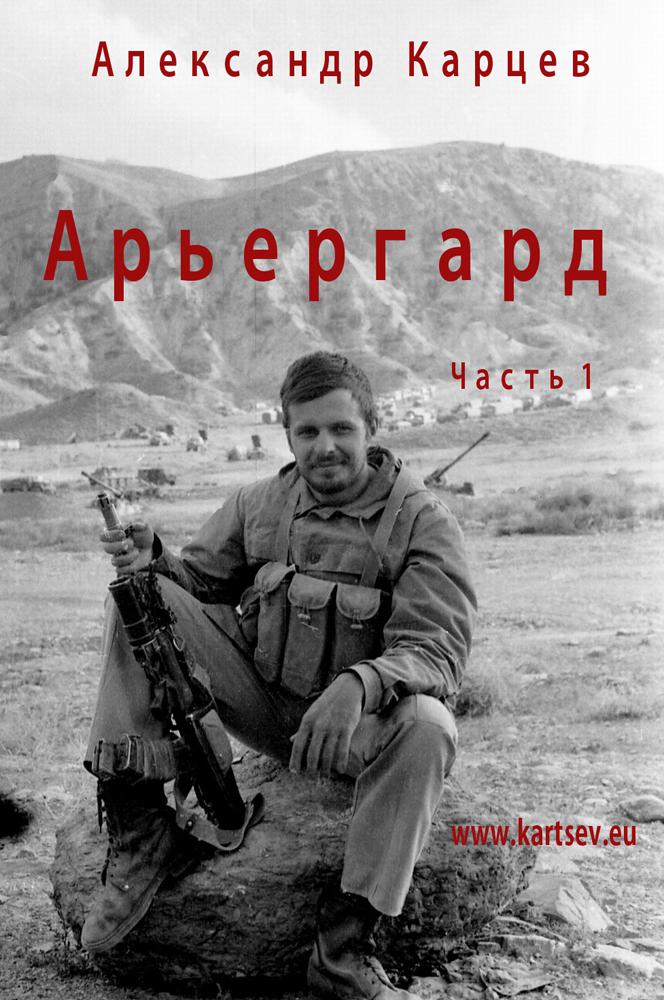 """Войсковая операция """"рейдовых"""" подразделений 40-й ОА в Афганистане на афгано-пакистанской границе под Алихейлем, май-июнь 1987 года."""