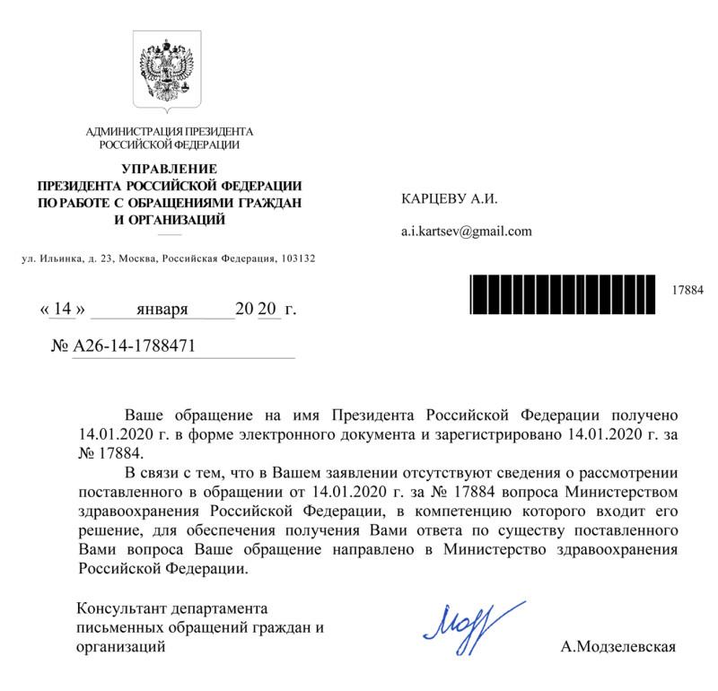 Из администрации Президента мое письмо переслали в Минздрав РФ