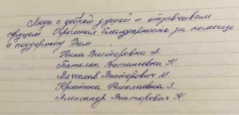 Записка от Татьяны Ивановны