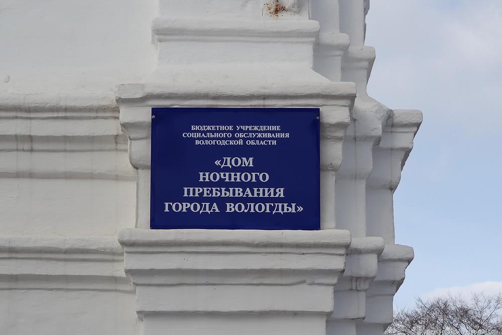 011_Vologda_005