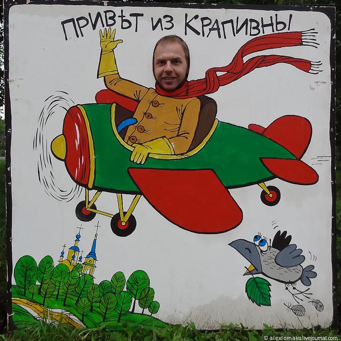 035_Russia_Krapivna_001.jpg