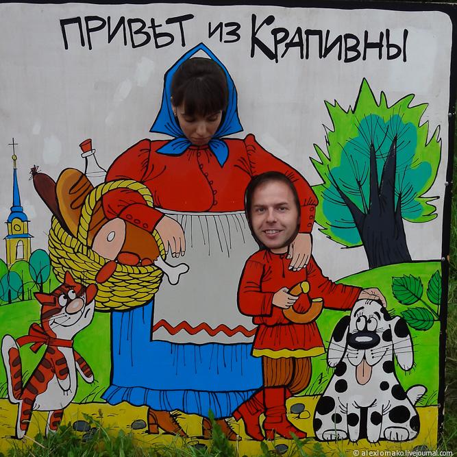 035_Russia_Krapivna_002.jpg
