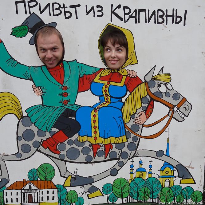 035_Russia_Krapivna_004.jpg