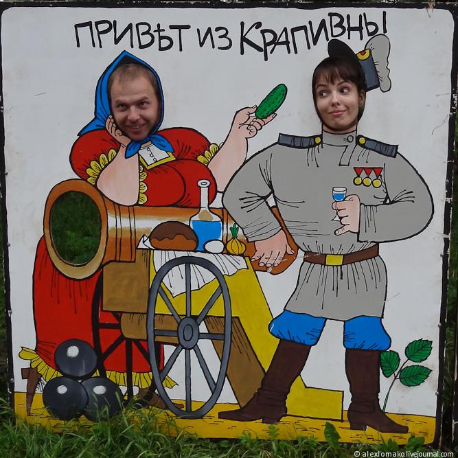 035_Russia_Krapivna_007.jpg
