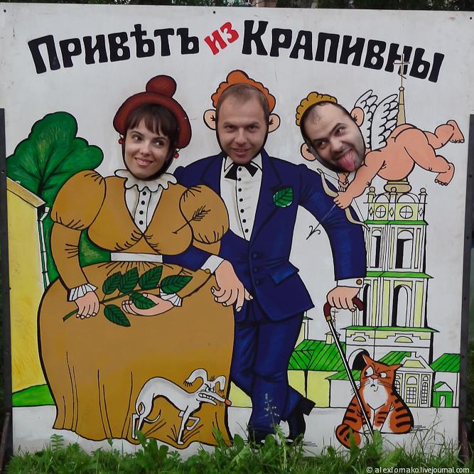 035_Russia_Krapivna_012.jpg