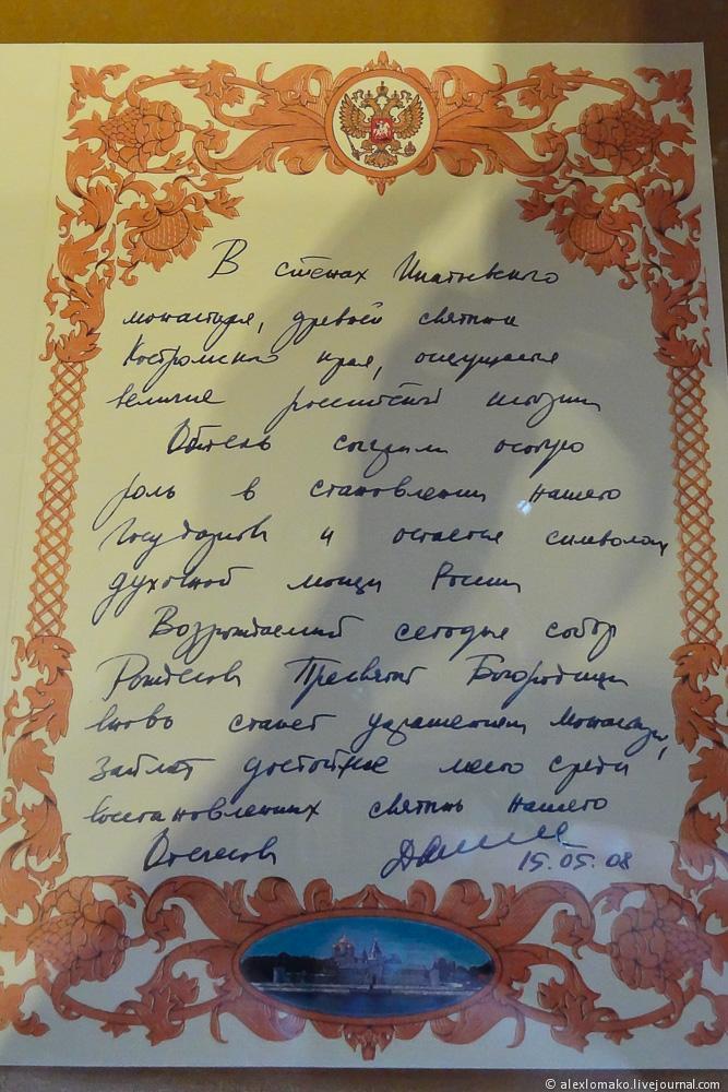045_Russia_IpatyevskyMonastery_015.jpg