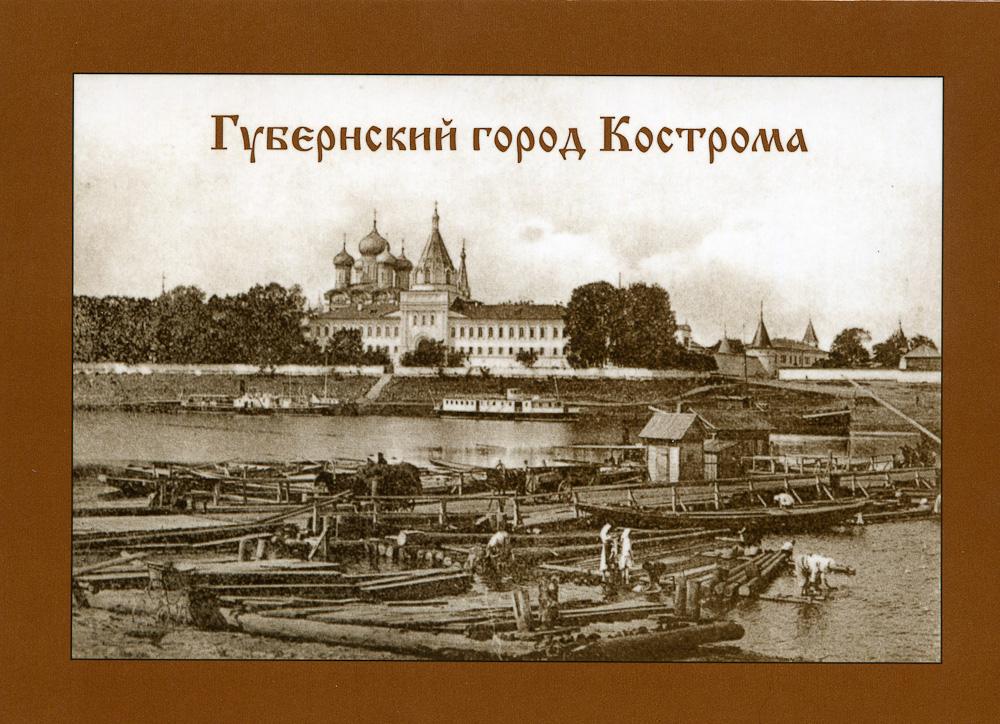 046_Russia_000_Кострома.jpg