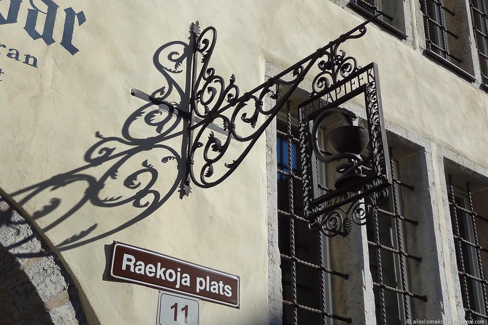 053_Estonia_Tallinn_Apteka_001.JPG