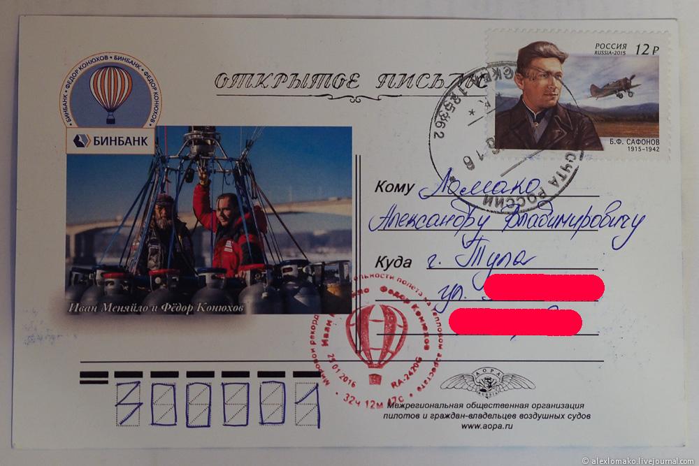 063_Russia_Postcard_001.jpg