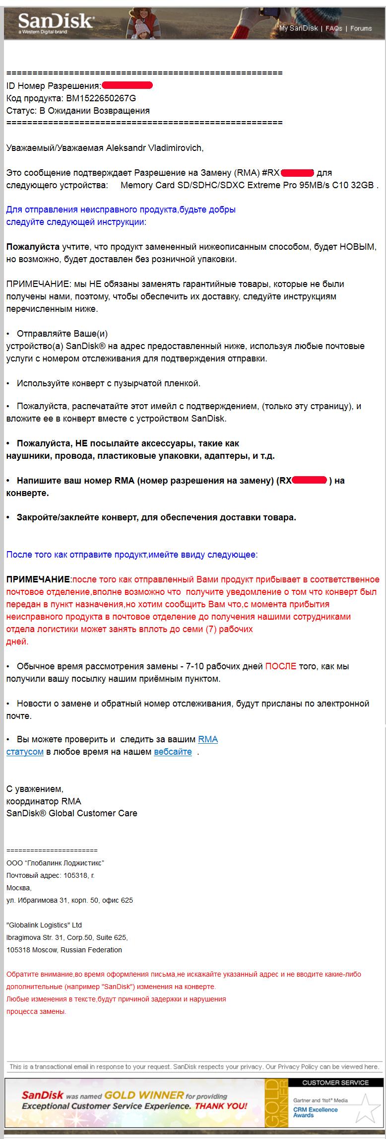 074_Sandisk_004.JPG