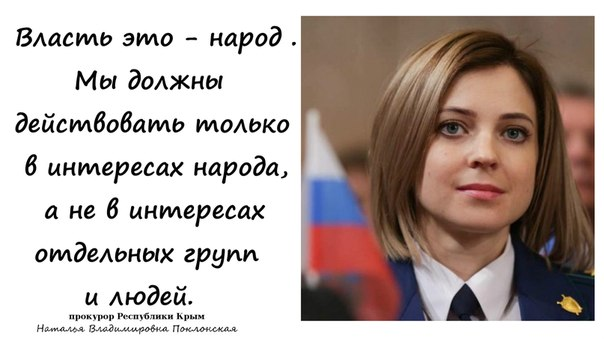 Поклонская о власти.jpg