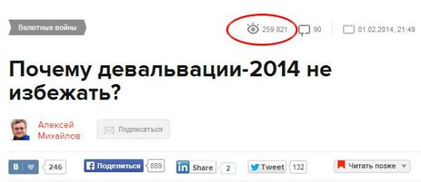 четверть млн.читателей