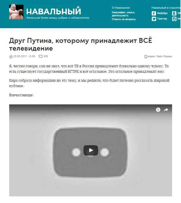Вброс? Или Навальный кое-то веки научился признавать свои ошибки?