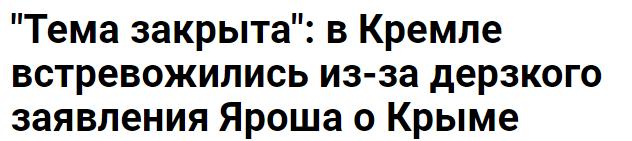 Небылицы «Обозревателя» об опасениях Москвы по поводу полуострова Крым продолжаются