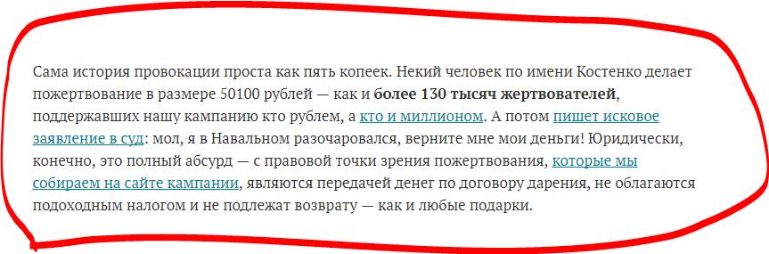 Началось! Хомячки Алексея Навального стали требовать свои донаты обратно!