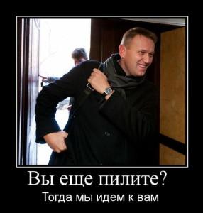 88189214_AlekseyNavalnuyy__vyieschepilite