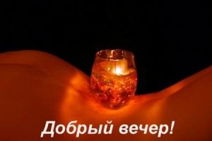 12181070_Dobruyy_vecher