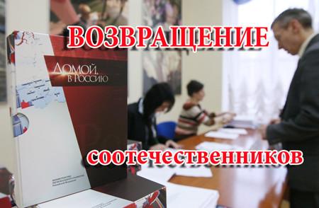 Soglasovany-programmy-po-dobrovolnomu-pereseleniyu-sootechestvennikov-v-ryad-regionov-7ce6de89e91076e7aa61770e4d8005f7