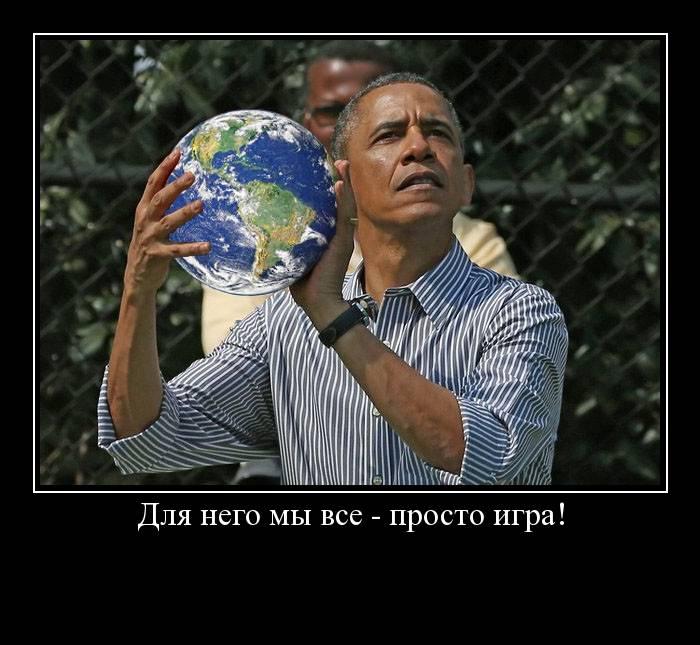 Обама против мира