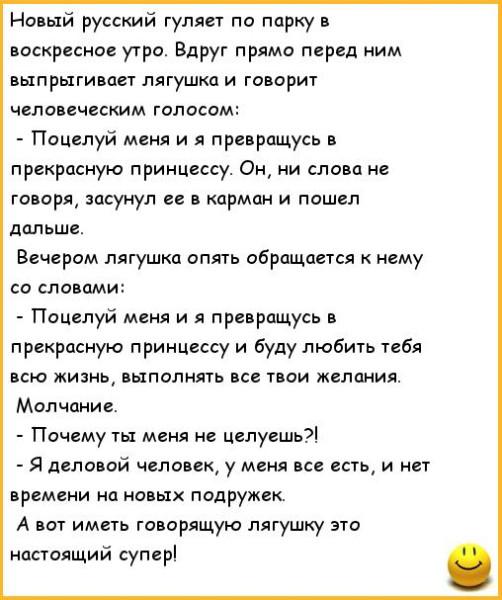 анекдоты-анекдоты-про-новых-русских-294946