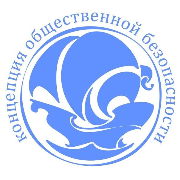 концепция общественной безопасности россии