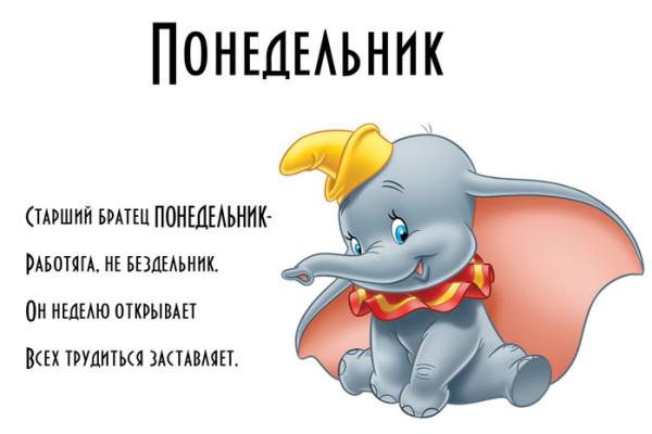 110004974_3768849_nedelya_poned