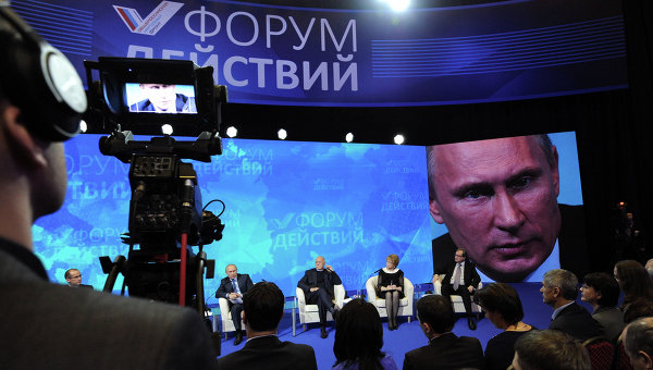 конференция форум действий визит путина