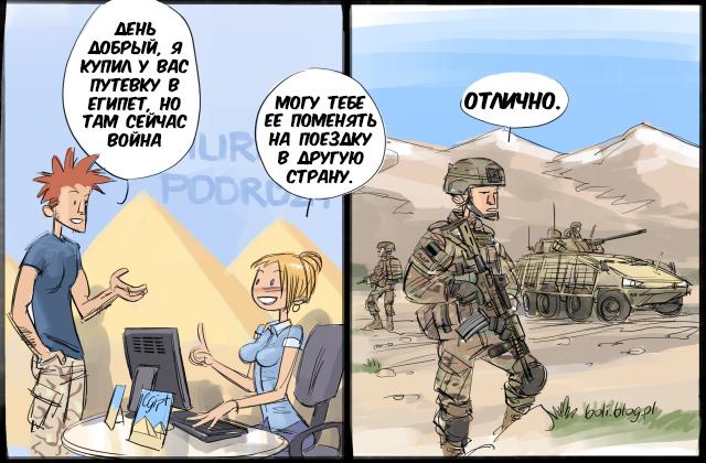 Boli-Blog-Комиксы-отпуск-удался-путевка-в-ад-1658749