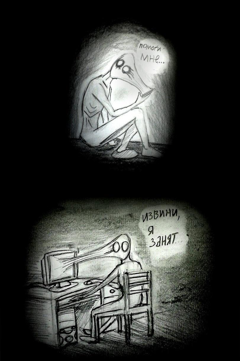 Комиксы-зависимость-все-тлен-1753795