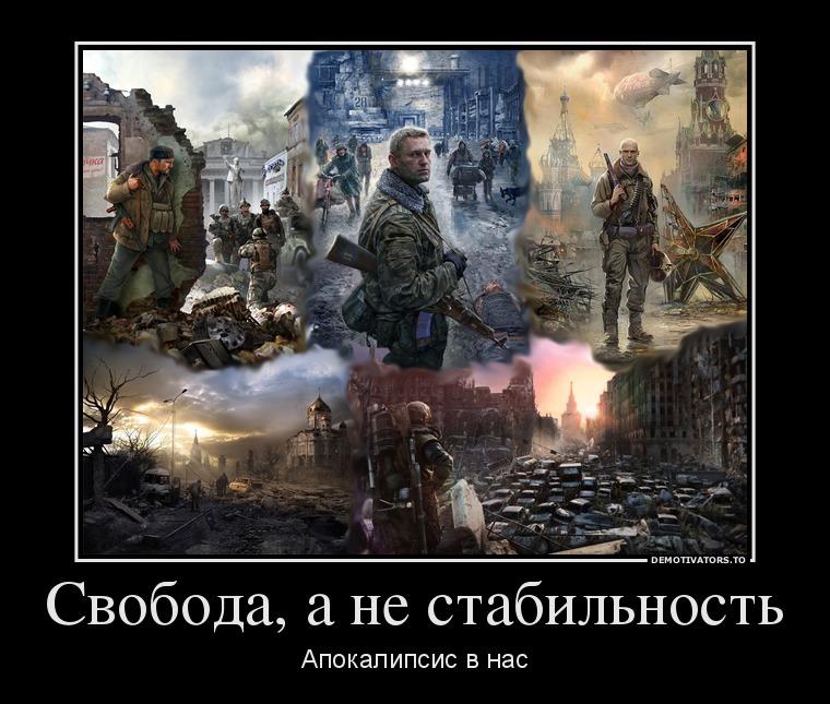 615053_svoboda-a-ne-stabilnost_demotivators_ru