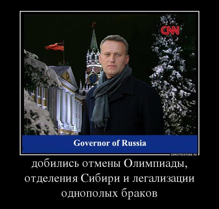 782559_dobilis-otmenyi-olimpiadyi-otdeleniya-sibiri-i-legalizatsii-odnopolyih-brakov_demotivators_ru (1)