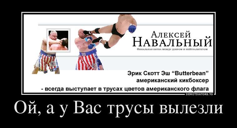 930040_oj-a-u-vas-trusyi-vyilezli_demotivators_ru