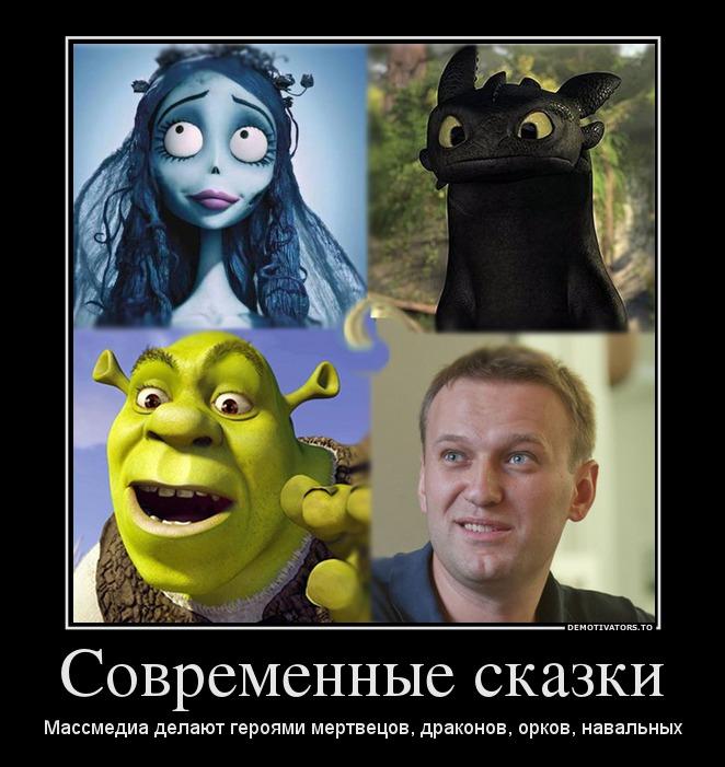 968112_sovremennyie-skazki_demotivators_ru