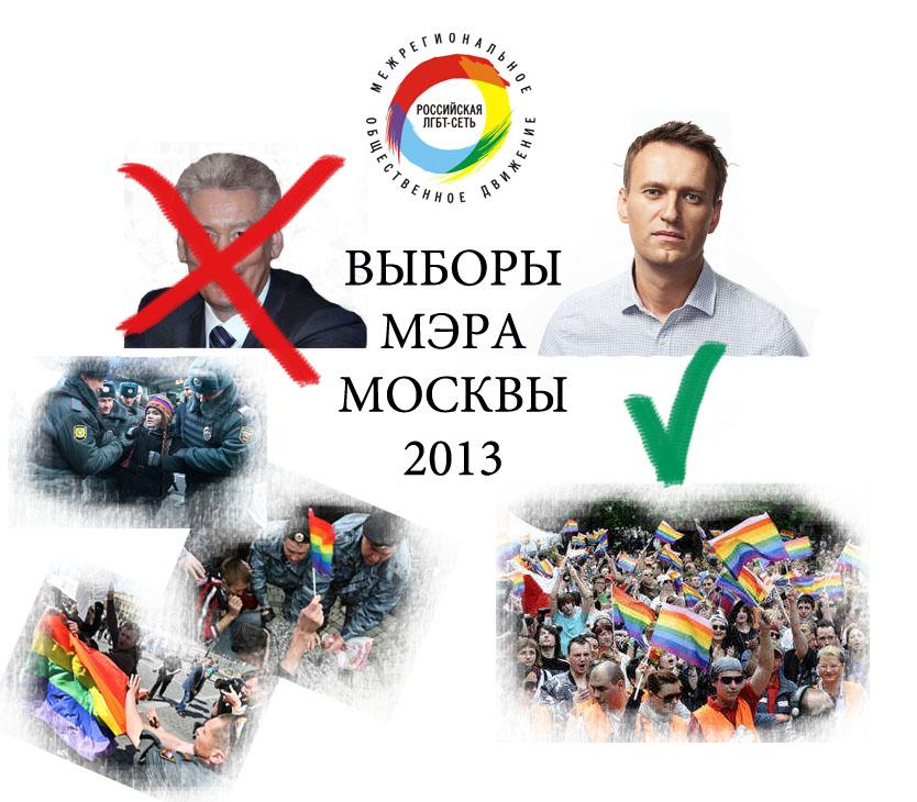 мэр навальный
