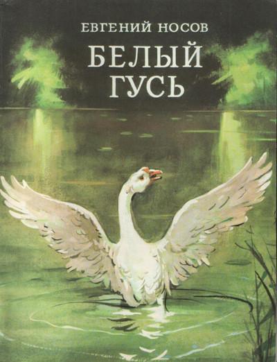 Белый гусь beliy_nos_enl