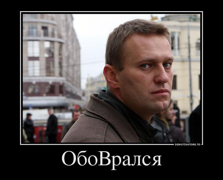 навальный набирает лохов фото время