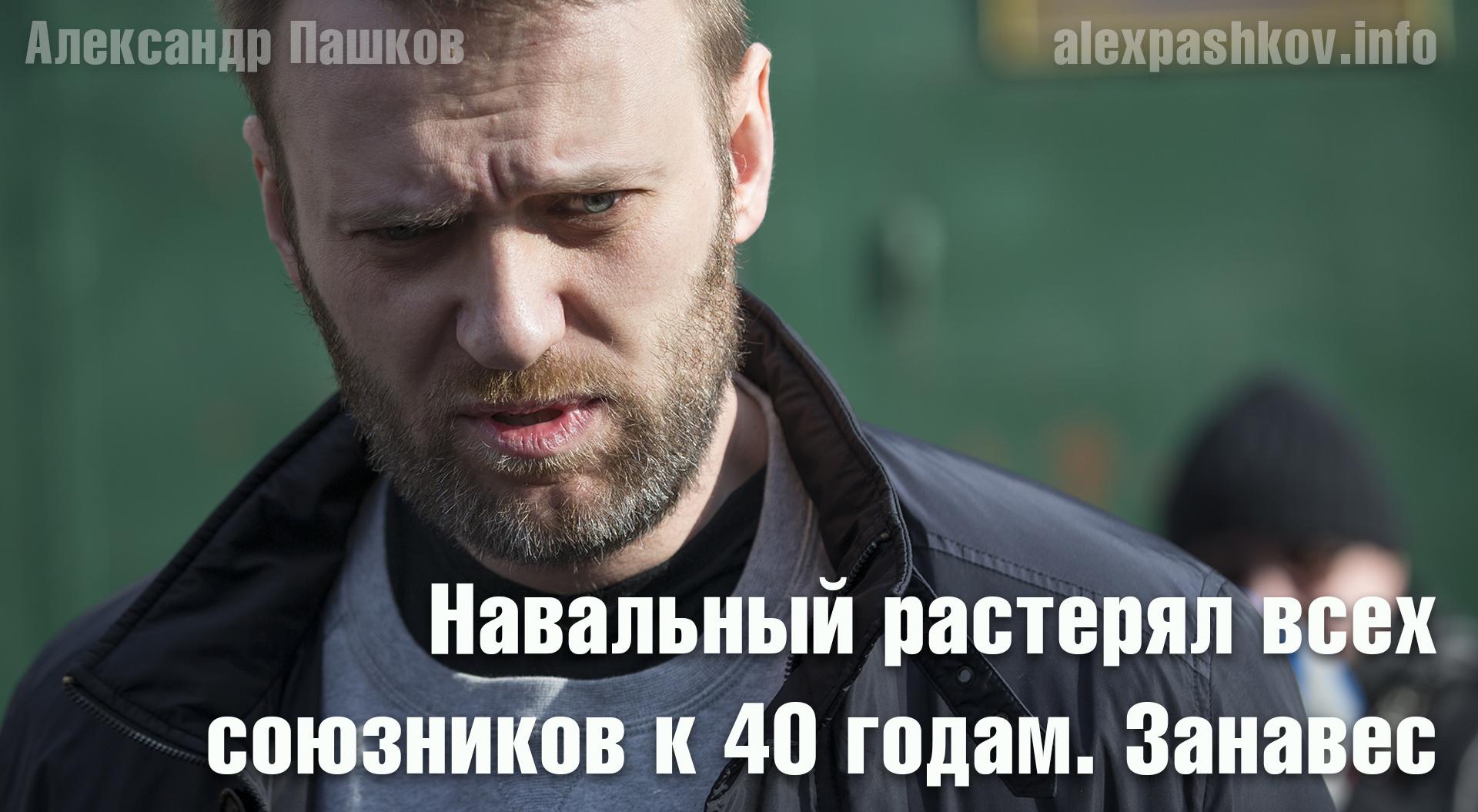 Навальный растерял всех союзников к 40 годам. Занавес