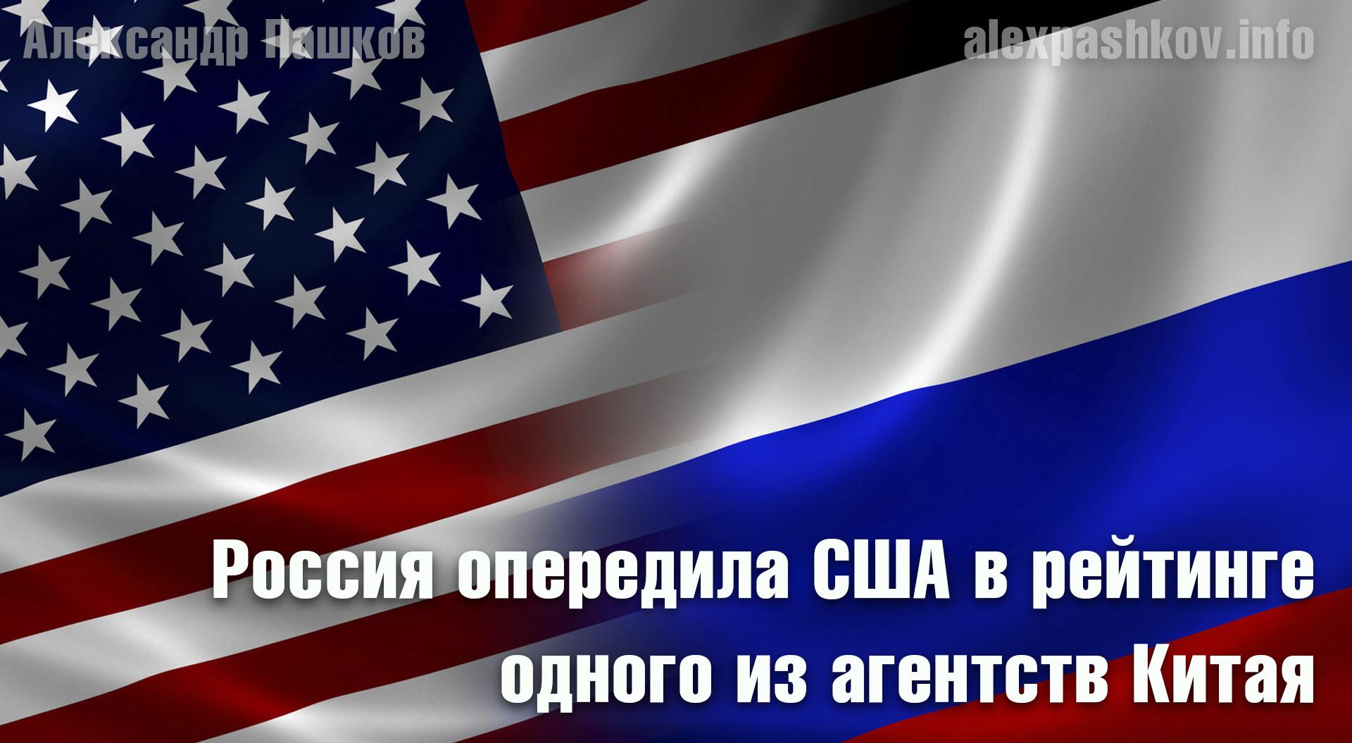 Россия опередила США в рейтинге одного из агентств Китая