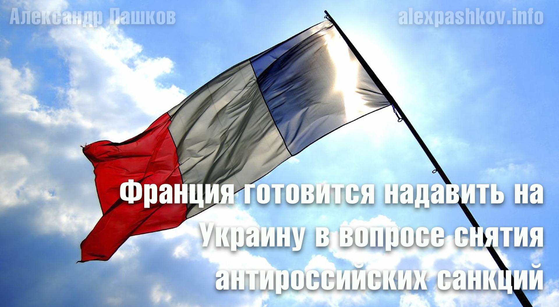 В Киев прибудет делегация французского парламента, чтобы встретиться с депутатами Верховной Рады.