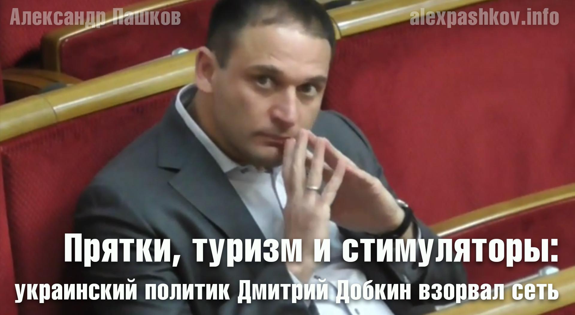 Прятки, туризм и стимуляторы: украинский политик Дмитрий Добкин взорвал сеть