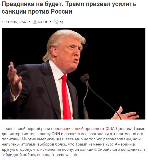 Масштабнейшая «утка» паникующих украинцев: вброс о санкционных планах Трампа