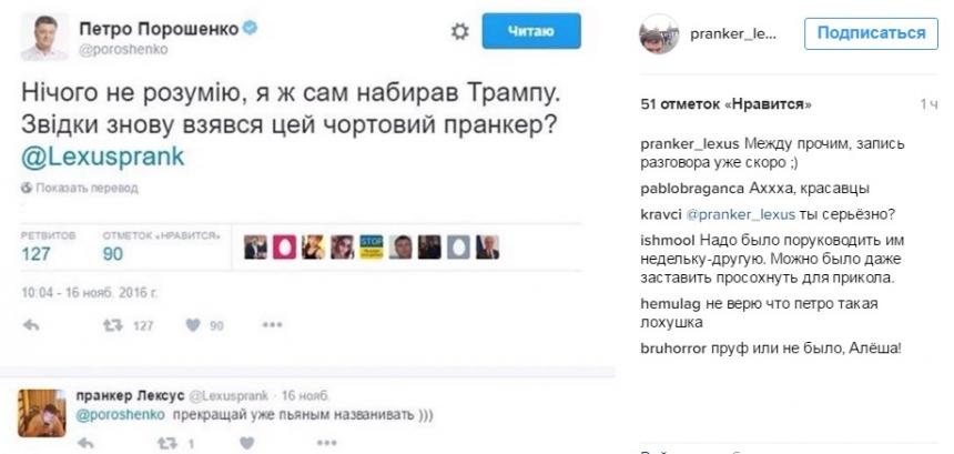 Порошенко на проводе: возможно, пранкеры всё-таки разыграли Президента «незалежной»