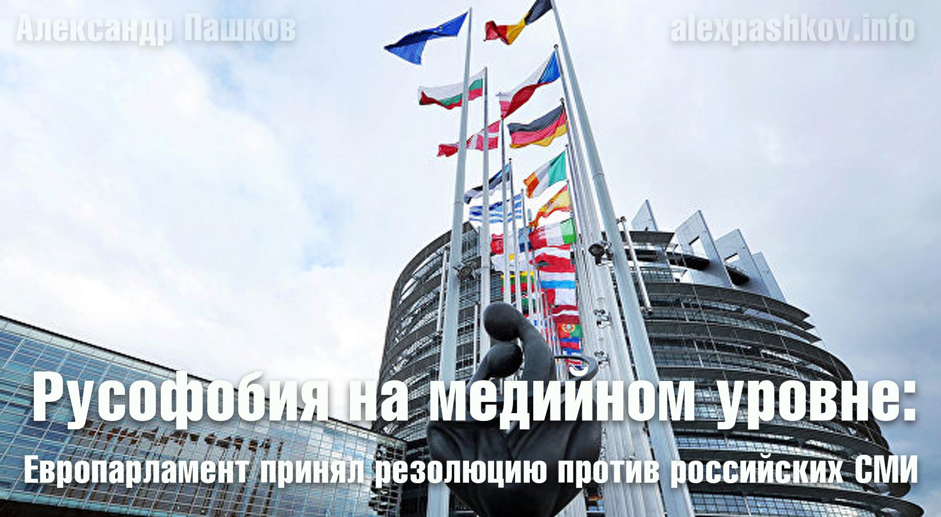 Русофобия на медийном уровне: Европарламент принял резолюцию против российских СМИ