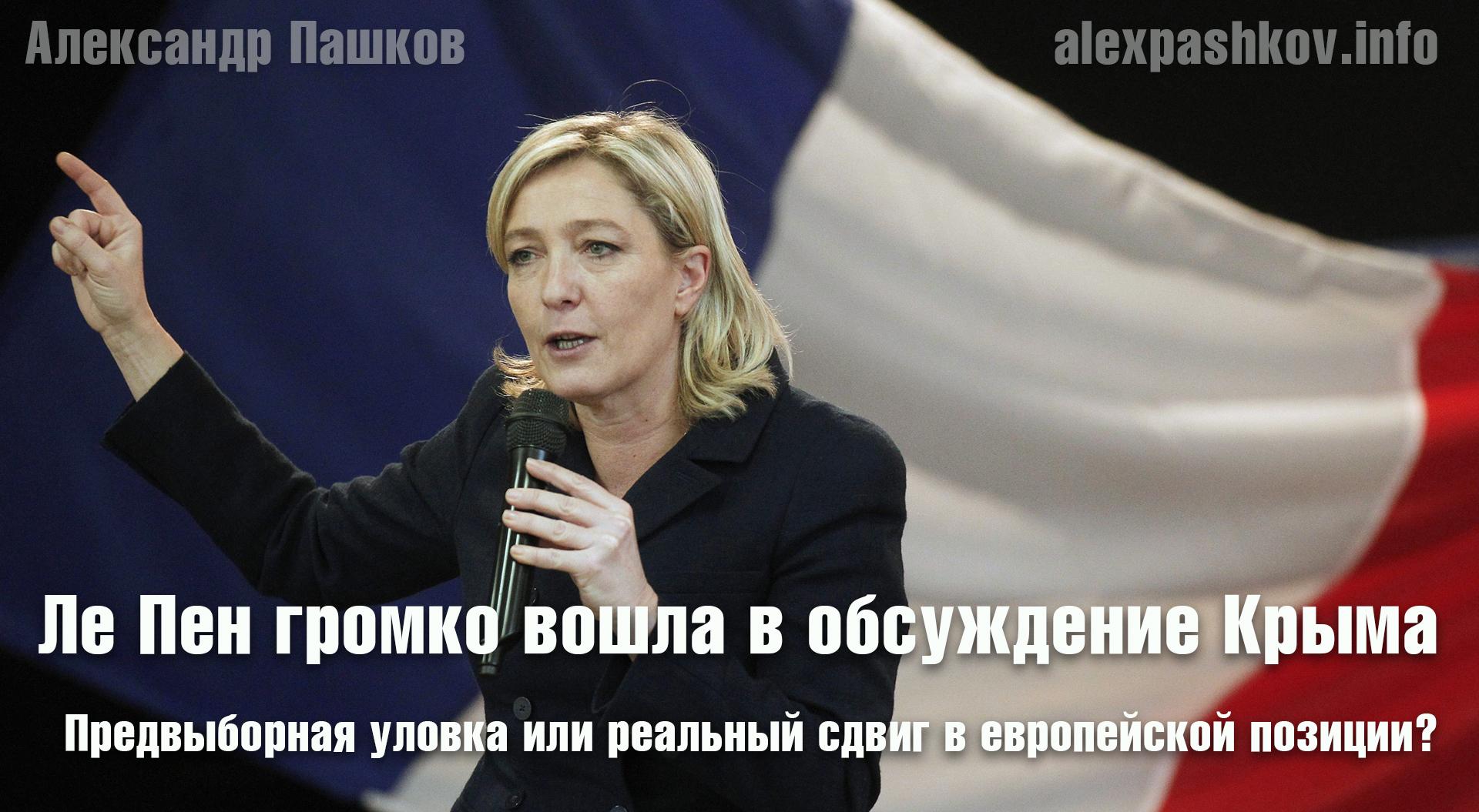 Ле Пен громко вошла в обсуждение Крыма. Предвыборная уловка или реальный сдвиг в европейской позиции?