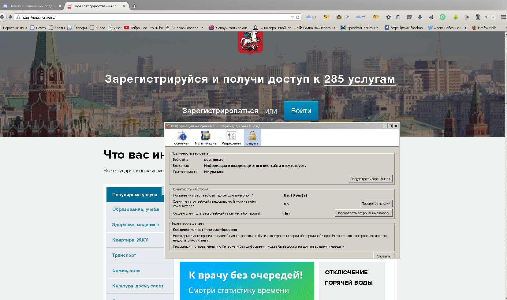 2015-08-27 14-02-31 Информация о странице — https   pgu.mos.ru ru
