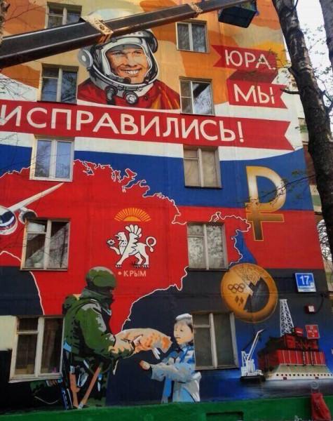 Юра Гагарин, мы исправились!