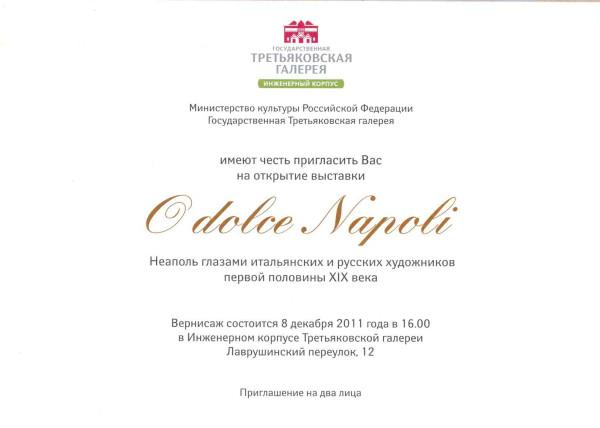 Пригласительный билет на вернисаж O dolce Napoli